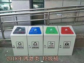 什么是四分类垃圾桶?