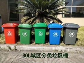 30L城区分类垃圾桶