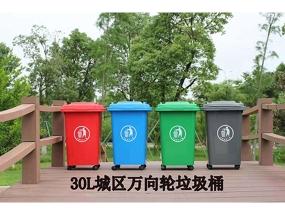 30L城区万向轮垃圾桶