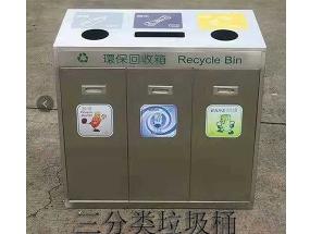 三分类垃圾桶