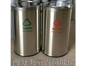 两分类室内垃圾桶