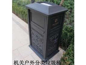机关户外分类垃圾桶