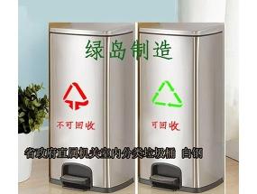 机关室内分类垃圾桶